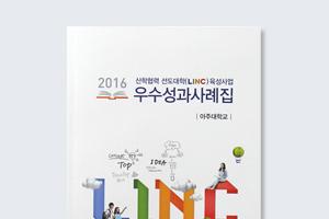 2016 우수성과사례집