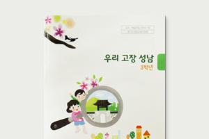 우리 고장 성남 3학년교재