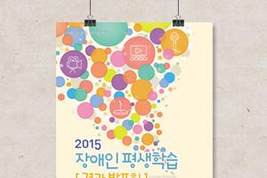 2015 장애인 평생학습 결과 발표회