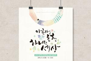 2016 장애인 평생학습 결과 발표회
