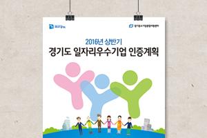 경기도 일자리우수기업 인증계획