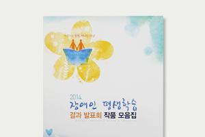 2014 장애인평생학습 결과발표회 작품모음집