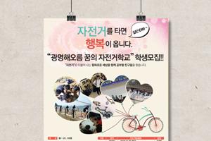 국민체육진흥공단 학생모집안내