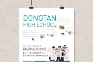 동탄고등학교 2013학년도 입학설명회