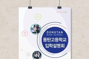 동탄고등학교 2016학년도 입학설명회
