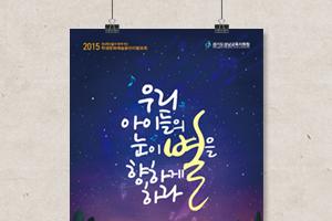 2015 학생문화예술동아리발표회