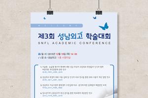 제3회 성남외고 학술대회