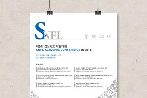 제5회 성남외고 학술대회