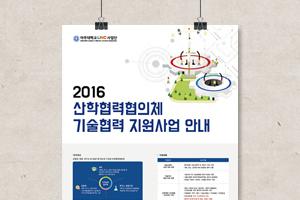 2016 산학협력협의체 기술협력 지원사업 안내