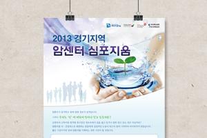 2013 경기지역 암센터 심포지움