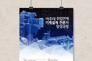 아주대 취업연계 기계설계 전문가 양성과정