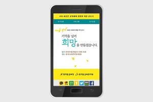 [모바일] 경기도연구원 웹초대장
