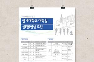 한세대학교 대학원 신(편)입생 모집