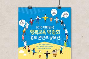 대한민국 행복교육박람회 홍보콘텐츠 공모전