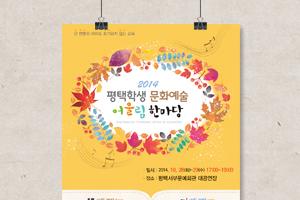 2014 평택학생 문화예술 어울림한마당