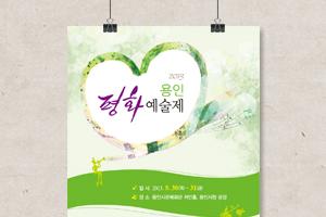 2013 용인 평화예술제