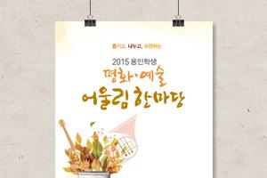2015 용인학생 평화·예술 어울림한마당