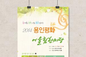2014 용인평화 어울림한마당