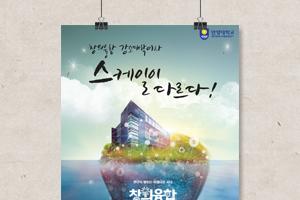 안양대학교 창의융합 강소대학