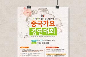 제10회 전국 중·고등학생 중국가요 경연대회