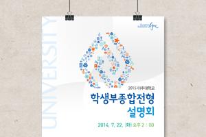 2015 아주대학교 학생부종합전형설명회