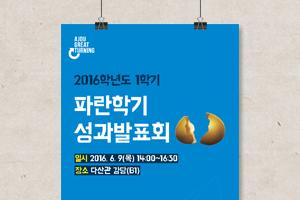 아주대학교 파란학기 성과발표회