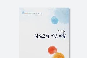 2016 성남교육 기본계획서