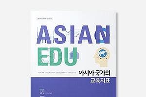 아시아 국가의 교육지표