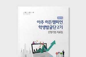 아주 히든챔피언 학생발굴단 2기 자료집