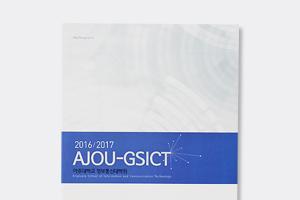 2016/2017 AJOU-GSICT