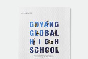 2016 고양국제고등학교
