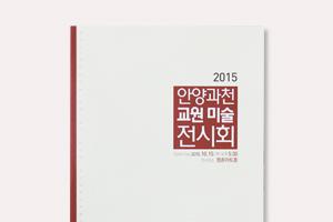 2015안양과천교원미술전시회