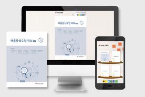 경기도교육청 배움중심수업 리뷰