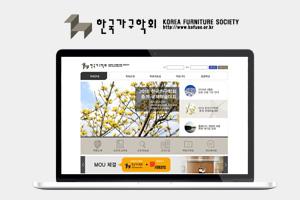 한국가구학회