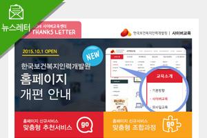 한국보건복지인력개발원 사이버교육