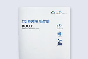 건설연구인프라운영원 KOCED