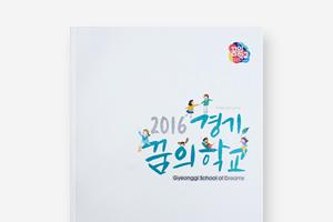 2016 경기 꿈의학교