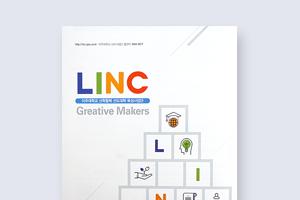 아주대학교 링크사업단 홍보리플렛