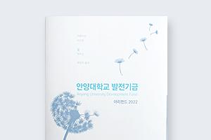 안양대학교 발전기금