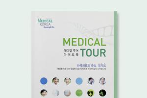 메디컬투어 가이드북