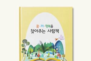 꿈·끼·행복을 찾아주는 사람책