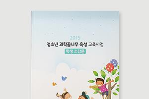 2015 청소년 과학꿈나무 육성 교육사업