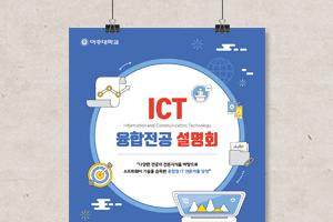 아주대학교 ICT융합전공 설명회