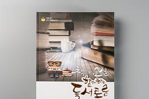 책읽는 교실 함께하는 독서토론