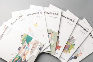 수원시정연구원 월간지