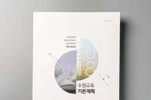 2018 수원교육 기본계획