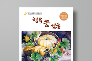 경기도교육복지종합센터 활동소식지