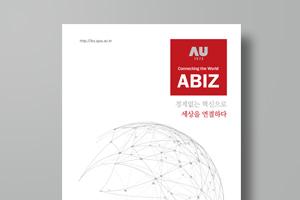 아주대학교 경영대학 홍보책자