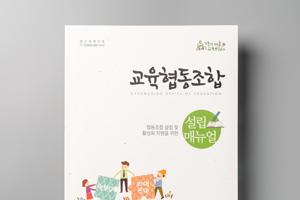 경기도교육청 교육협동조합 설립 매뉴얼