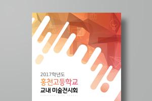 홍천고 교내 미술전시회 리플렛